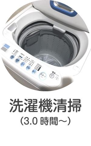 洗濯機の分解清掃・分解洗浄・分解クリーニング