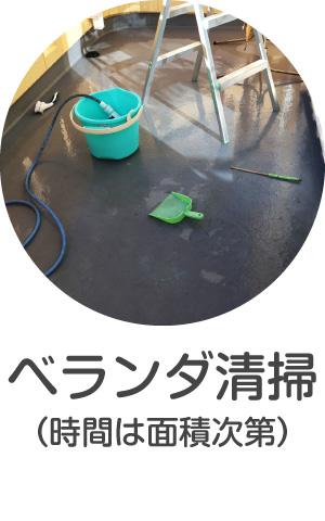 ベランダの清掃・洗浄・クリーニング