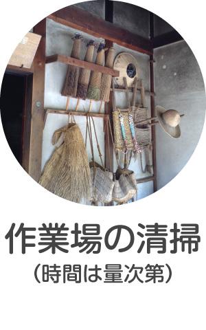 作業場(納屋など)の清掃・お掃除
