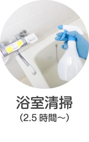 浴室・お風呂場の清掃・洗浄・クリーニング