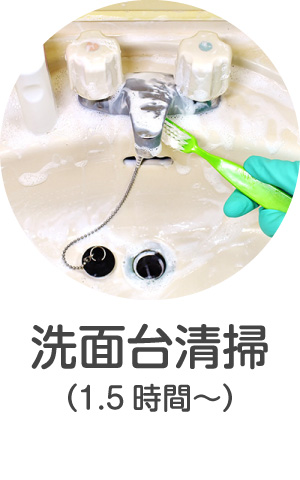 洗面化粧台の清掃・洗浄・クリーニング