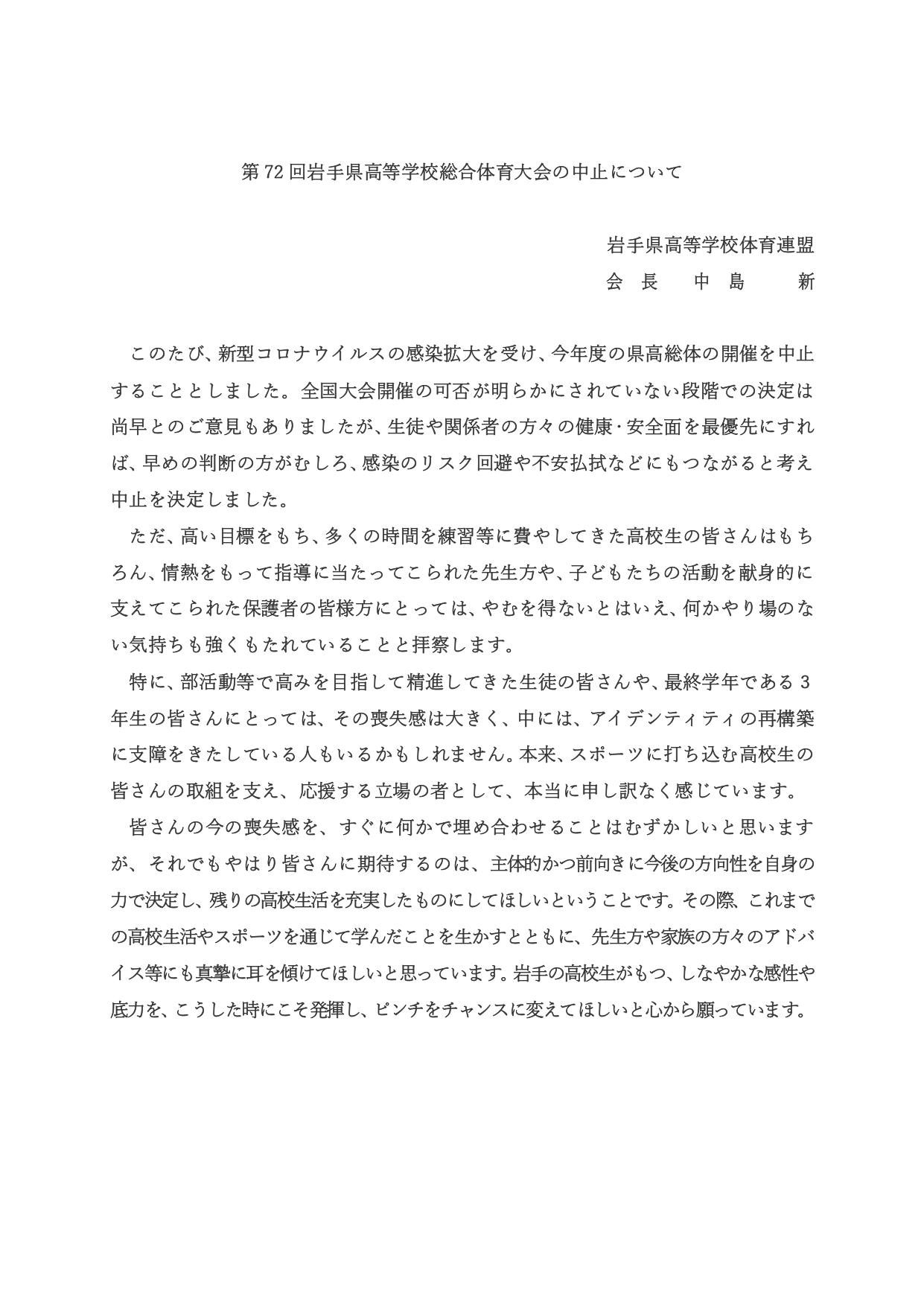 県 高校 総体 中止
