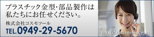 株式会社コスモツール