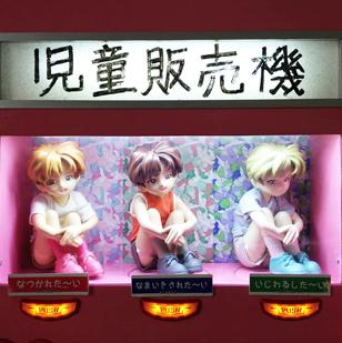 児童販売機特設ページ