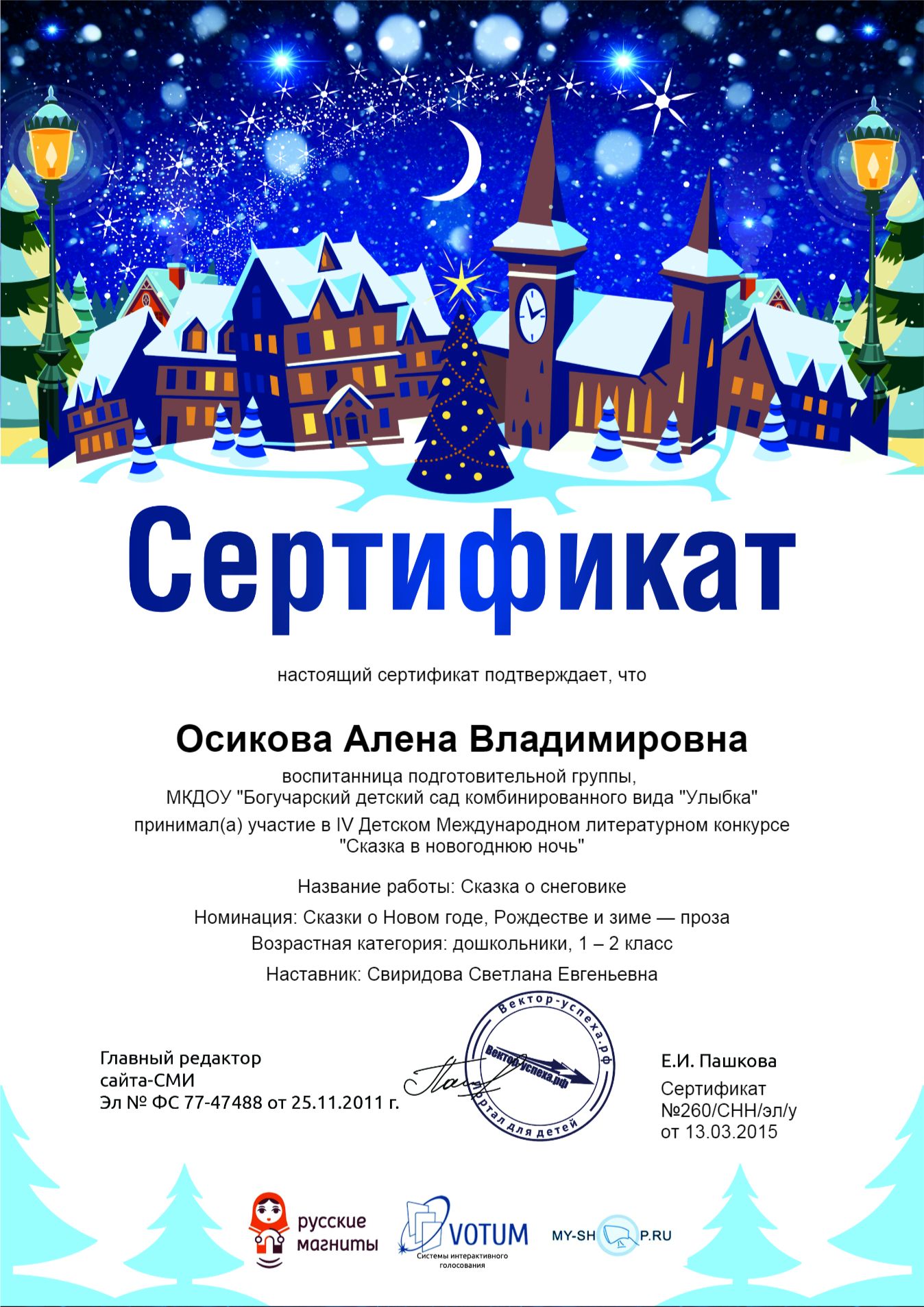 картинки сертификат участника елки главы своих руках