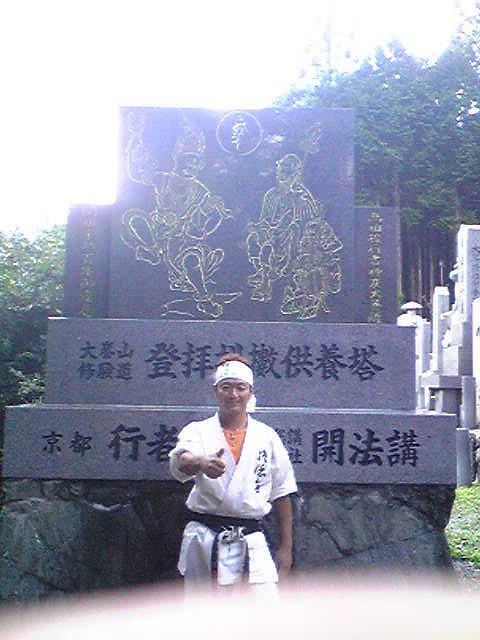 大嶺山登山