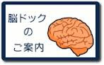 脳ドックのご案内