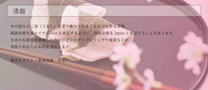 漆器 木や紙などに漆(うるし)を塗り重ねて作る工芸品でもある漆器。 磁器全般をチャイナChinaと表記するように、漆器全般をjapanと表記することもあります。 日本の伝統色を表現した色とりどりのテーブルウェアや雑貨などの 漆器であなたのお店を演出します。  福井クラフト・若泉漆器 など ジュコー 札幌
