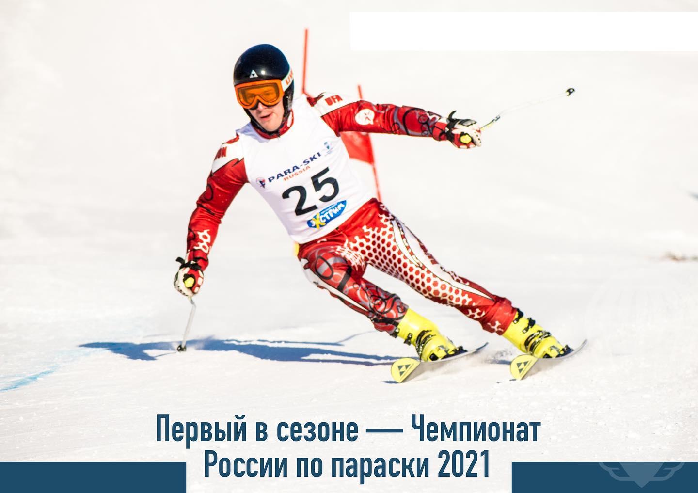 ПЕРВЫЙ В СЕЗОНЕ 一 ЧЕМПИОНАТ РОССИИ ПО ПАРАСКИ 2021