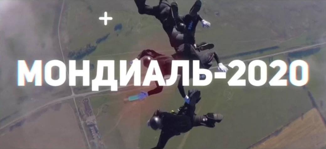 МОНДИАЛЬ-2020
