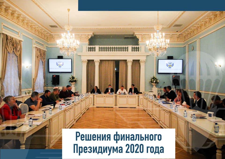 РЕШЕНИЯ ФИНАЛЬНОГО ПРЕЗИДИУМА 2020 ГОДА