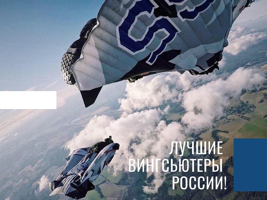 ЛУЧШИЕ ВИНГСЬЮТЕРЫ РОССИИ!