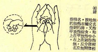 "Auszug aus dem ""Goshin Bo"" Schutzritual"