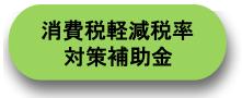 水巻商工会ブログ
