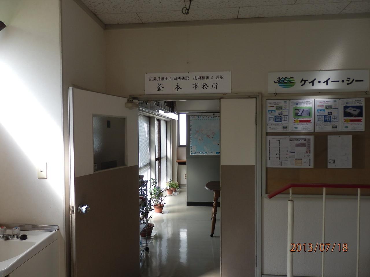 KECビル2階、202号室(10坪)入口(開、釜本事務所として使用中)