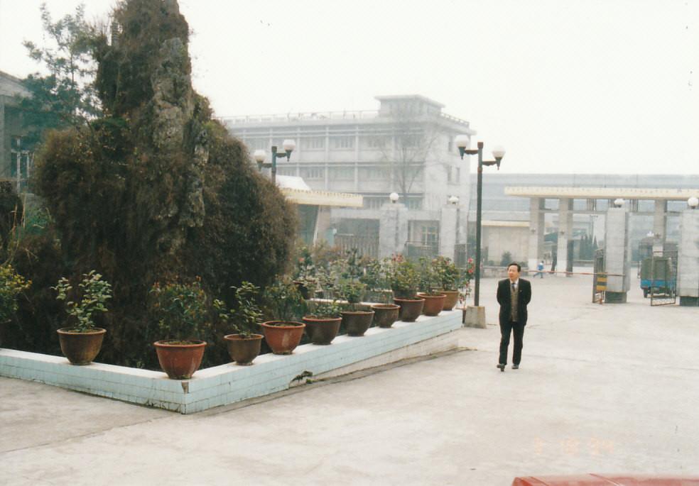 1992 四川省 絹織布加工工場(南充)