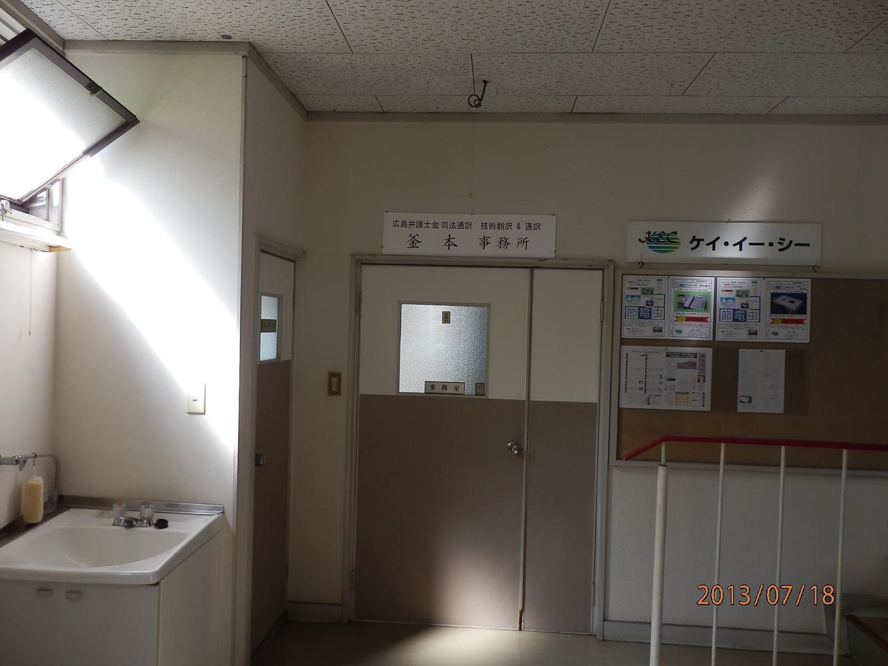 KECビル2階、202号室(10坪)入口(閉)