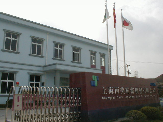 2002 上海訪問1