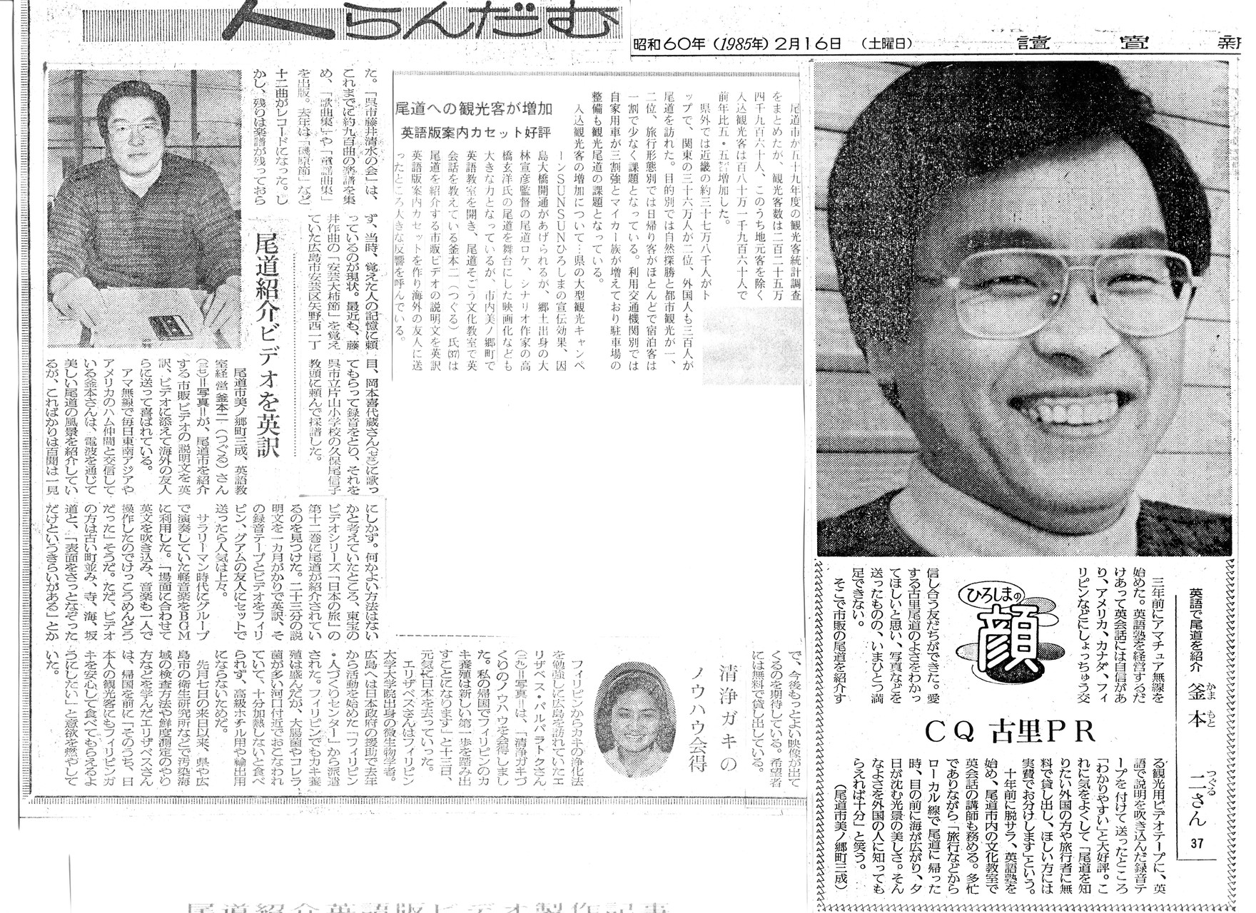 1985年 釜本 初めての新聞報道 The first newspaper coverage of Karl Kamamoto in 1985