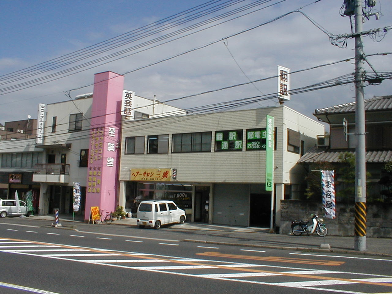 KECビル全体(一階:貸店舗/事務所 2階:釜本事務所、他 手前:国道184号線)