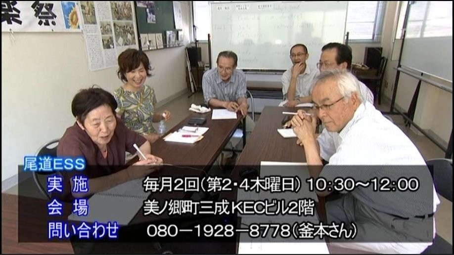 2013年 尾道無料英会話道場再開 Restarted presiding a free English Speaking Society in Onomichi in 2013