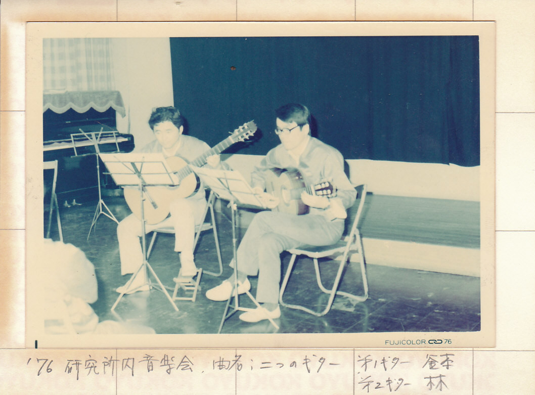 研究所内音楽会 二重奏 1976年 Guitar duet at in-house music concert in Technical Institute in 1976