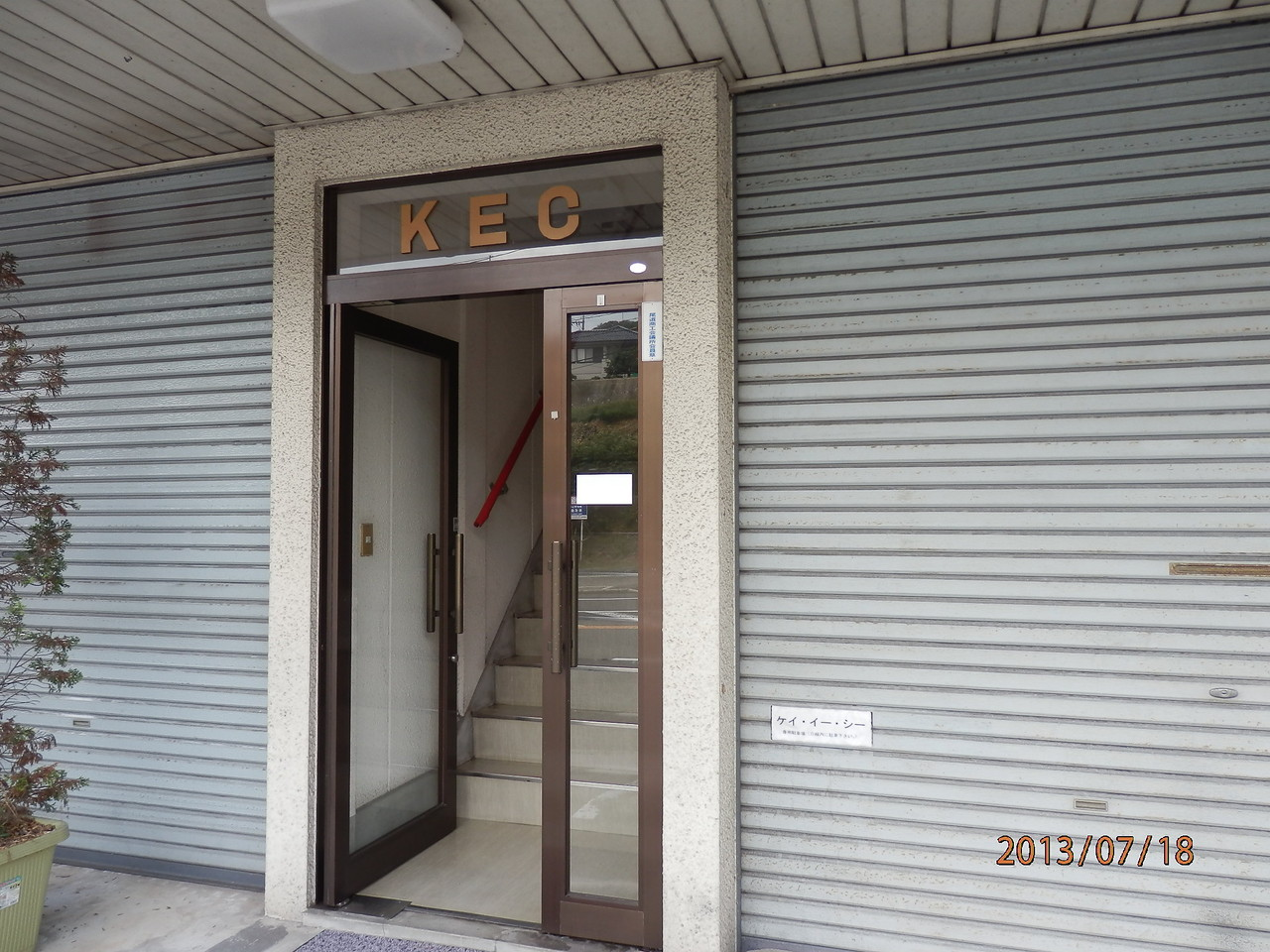 KECビル中央入口