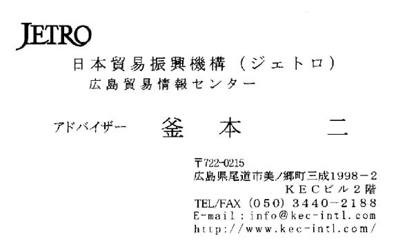 Name card of JETRO advisor, 2005.11, 2006.11 as a member of environment mission to Europe