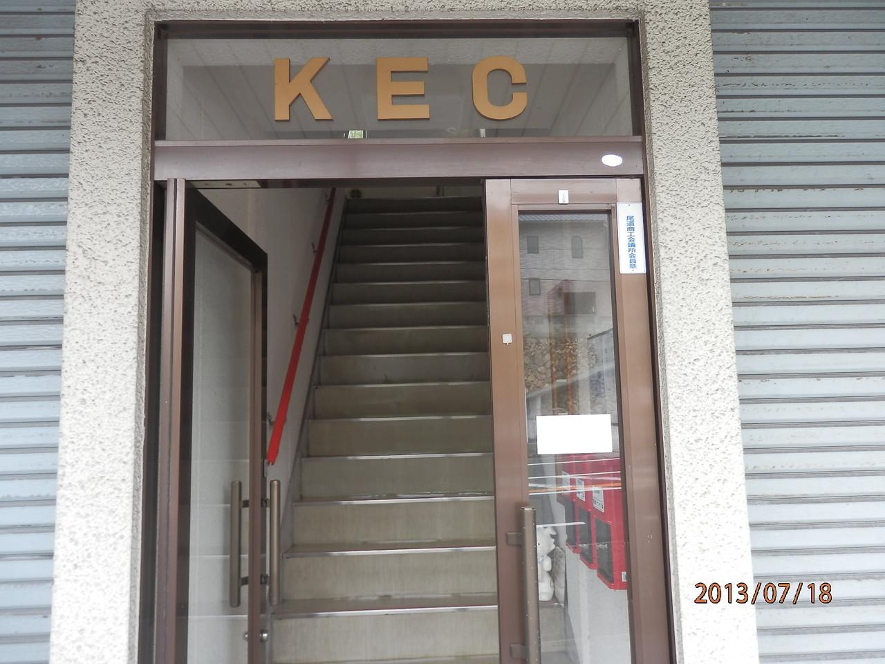 KECビル中央入口から2階へ