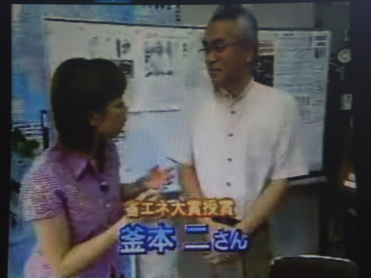 2002.08.23 中国テレビ 週間パパタイム