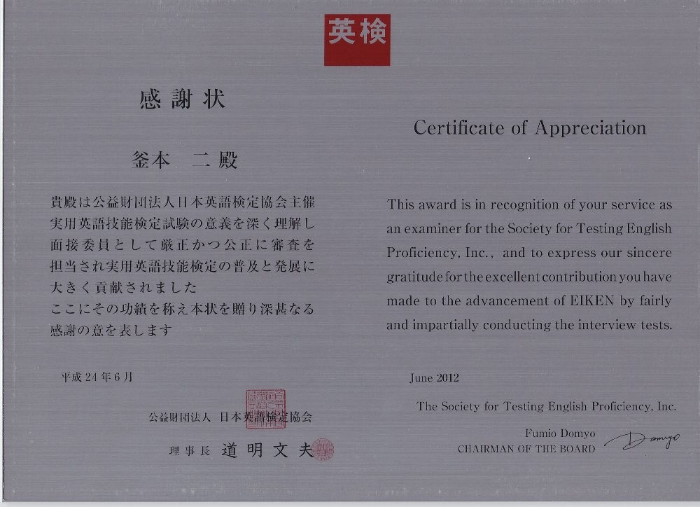 2012年 実用英検面接試験委員感謝状 Certificate of Appreciation for my long service as a STEP examiner in 2012