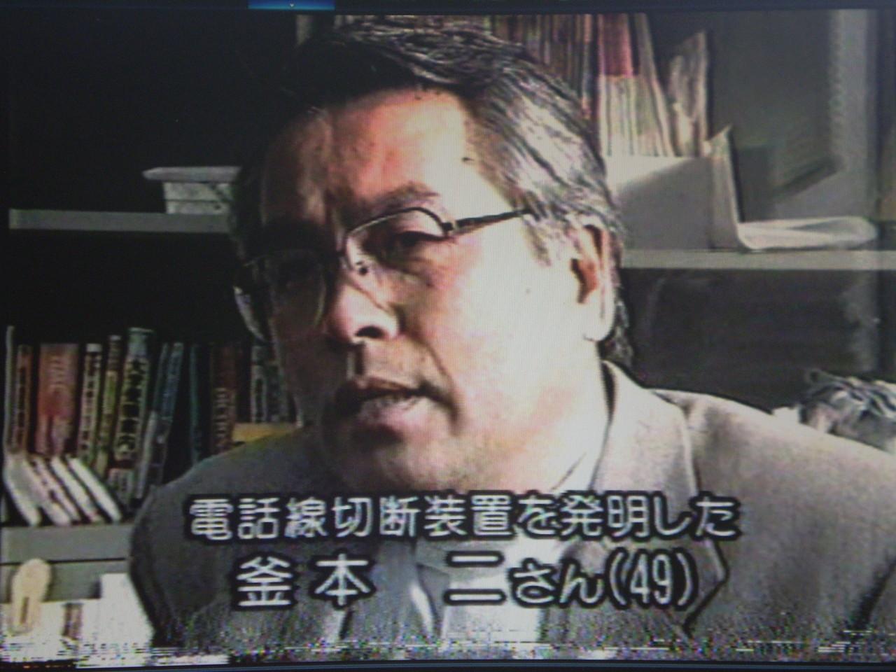 1996.04.11 広島テレビ 地域ニュース (字幕訂正:誤)電話線切断装置 → 正)節電装置