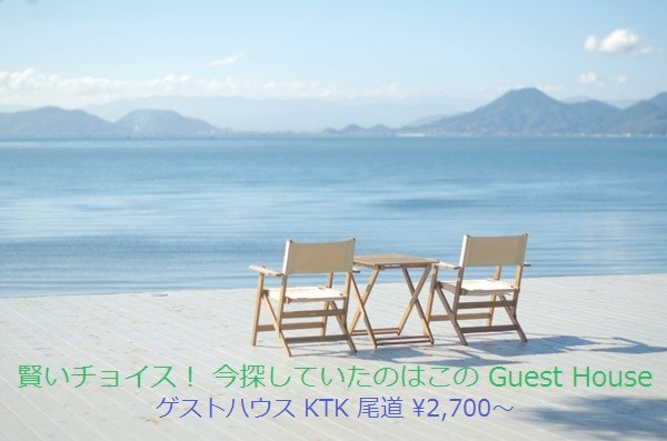 賢いチョイス!今探していたのはこの Guest House  ゲストハウス KTK 尾道 ¥2,700~