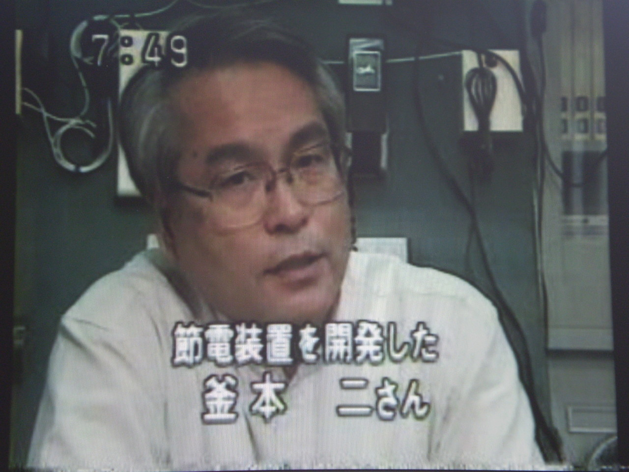 1996.08.23 NHK東京 おはよう日本