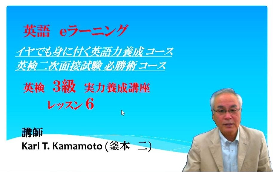 2015年 英検対策e-ラーニング講座開講 Started Online English teaching for Japanese students to pass EIKEN test in 2015