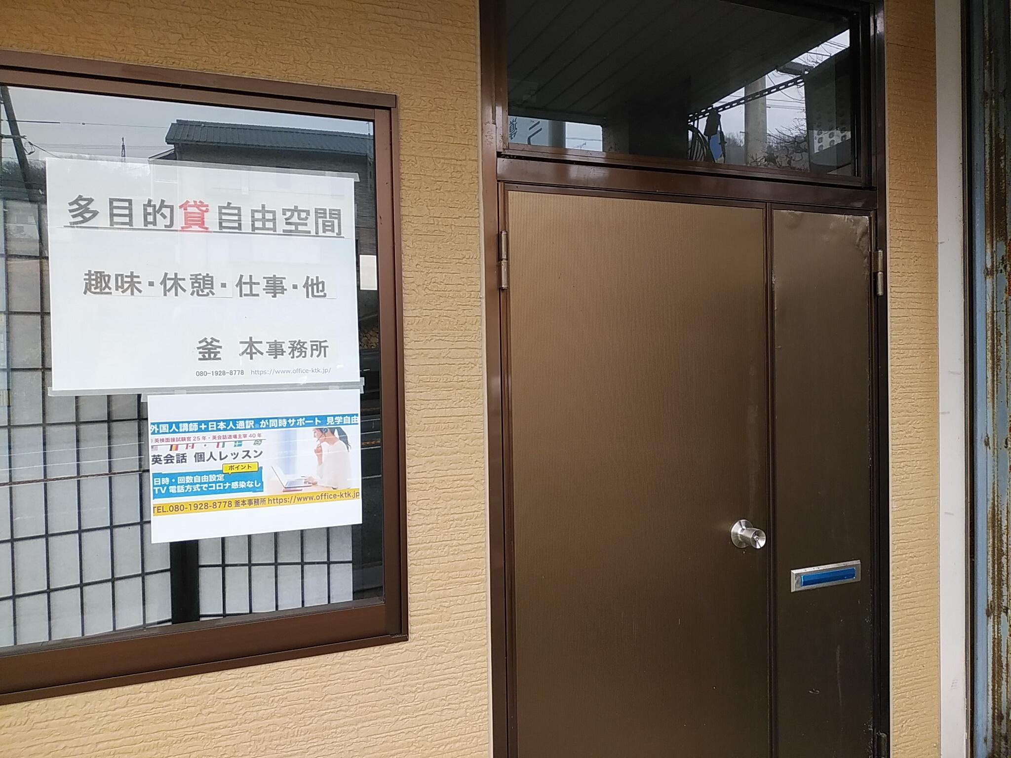 多目的自由空間(部屋)の入口