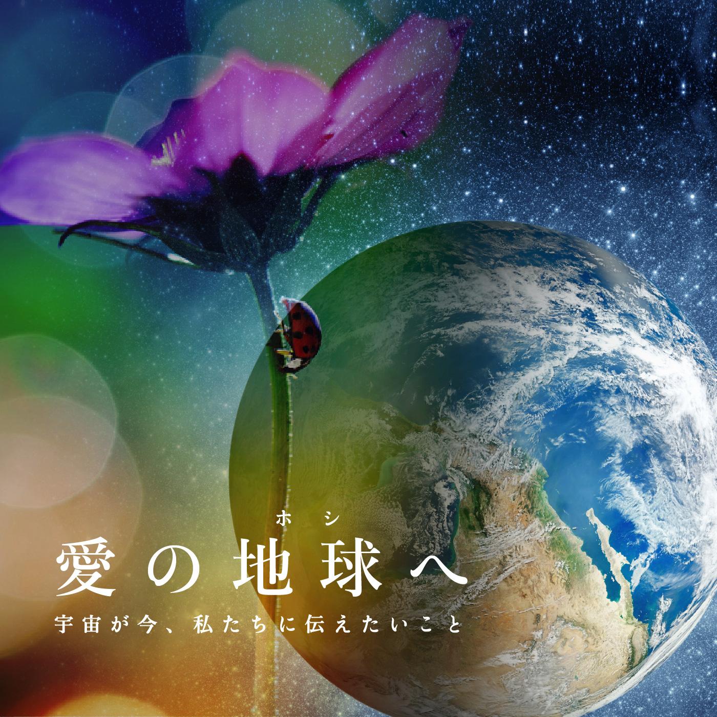 【期間限定】映画「愛の地球(ホシ)へ」オンライン配信&特別未公開配信のご案内