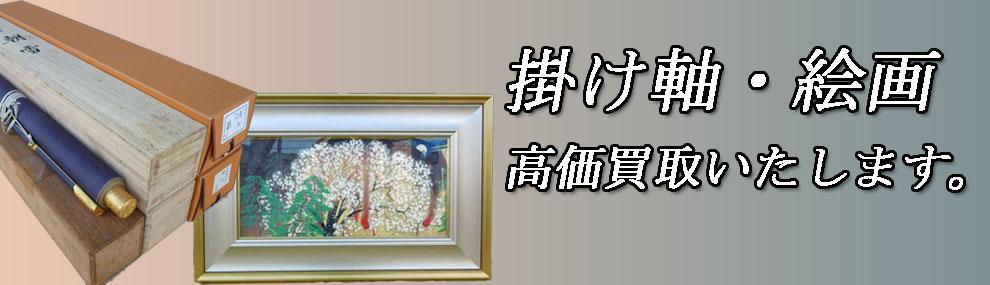 掛軸 絵画 日本画 木版画 書画 仏画 リトグラフ シルクスクリーン 工芸画 買取
