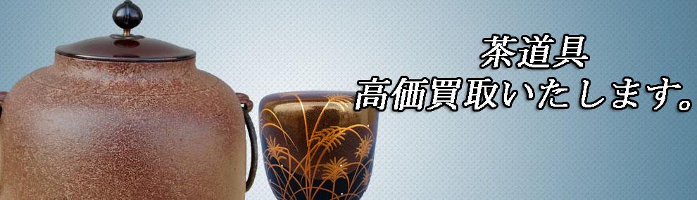 棗 茶入れ 茶釜 茶碗 買取