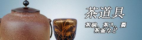 茶碗 茶入れ 棗 茶釜 買取