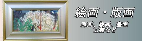 油彩 油絵 水彩 木版画 リトグラフ シルクスクリーン 印刷品 買取