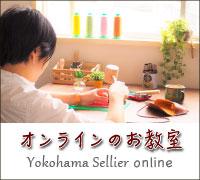 オンラインのレザークラフト教室