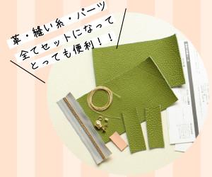 革と材料がセットで便利なキット