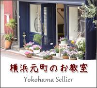 横浜元町のレザークラフト教室