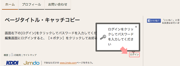 Jimdoにログインする(2)