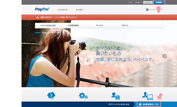 PayPalホームページ