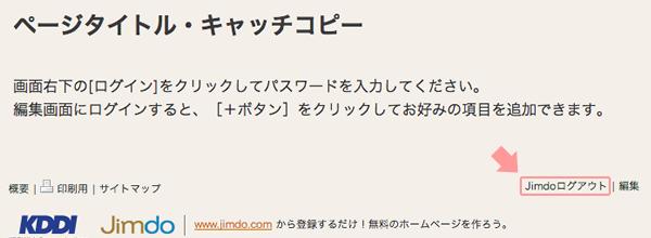 Jimdoからログアウトする(1)