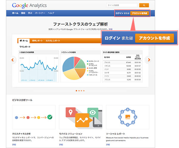 Google Analyticsお申し込み