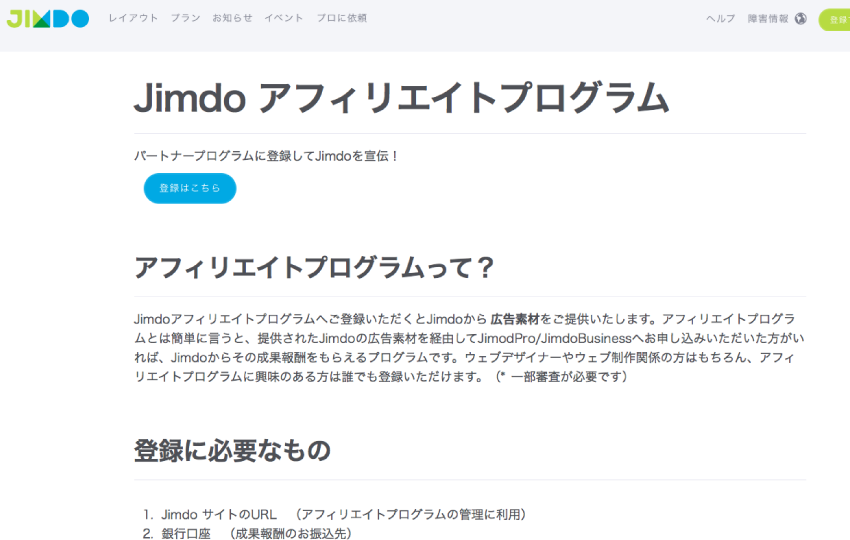 Jimdo公式ページ
