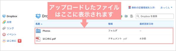 Dropboxアップロード